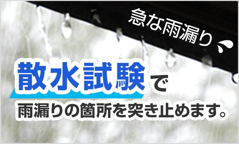 急な雨漏りを散水試験で突き止めます