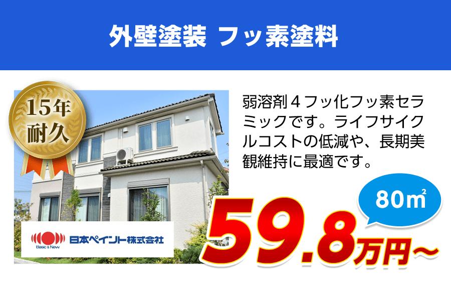フッ素塗料 ファ イン4Fセラミック 59.8万