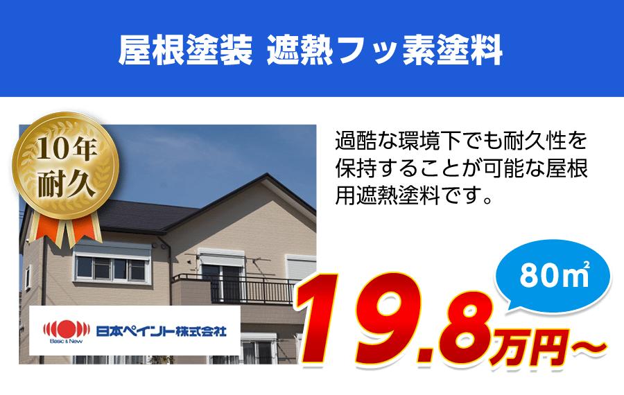 サーモアイSi 19.8万円