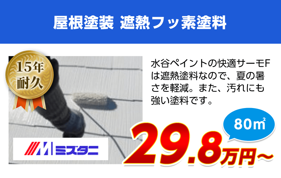 快適サーモF 29.8 万円