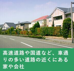 高速道路や国道など、車通りの多い道路の近くにある家や会社