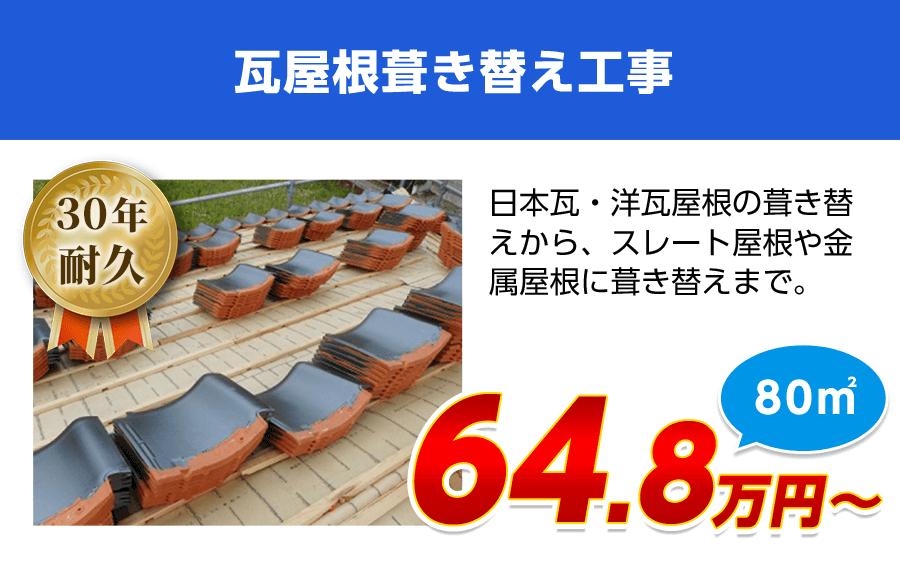 屋根葺き替え 64.8万円