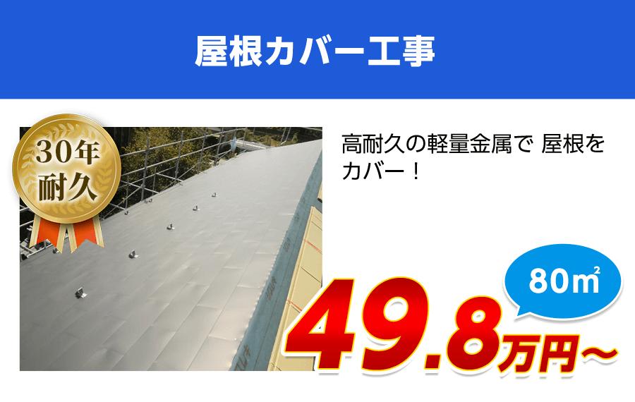 屋根カバー工法 49.8万円