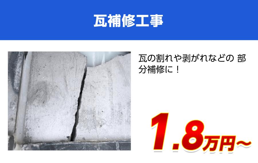瓦補修工事 1.8万円〜