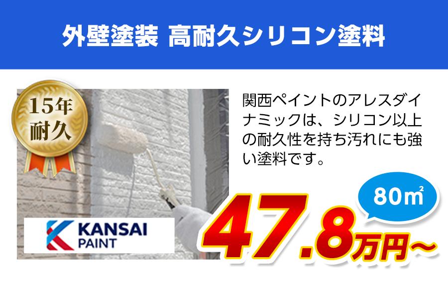 外壁塗装工事料金 高耐久シリコン塗料 アレスダイナミックトップ