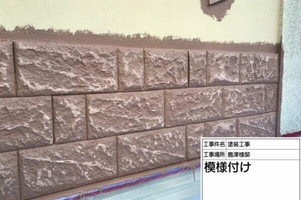 町田市外壁塗装工事2:厚木市の外壁塗装・屋根塗装専門店の亜久里工業