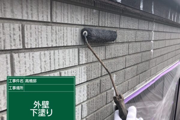 外壁塗装・下塗り:厚木市の外壁塗装・屋根塗装専門店の亜久里工業