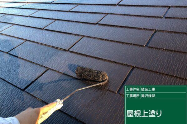 相模原市:屋根上塗り|厚木市の外壁塗装・屋根塗装専門店の亜久里工業