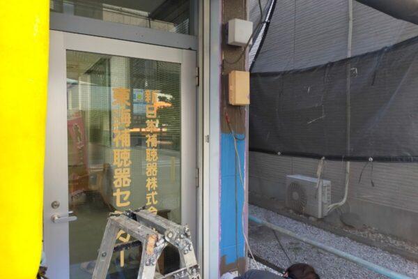 田村町:外壁塗装工事|厚木市の外壁塗装・屋根塗装専門店の亜久里工業